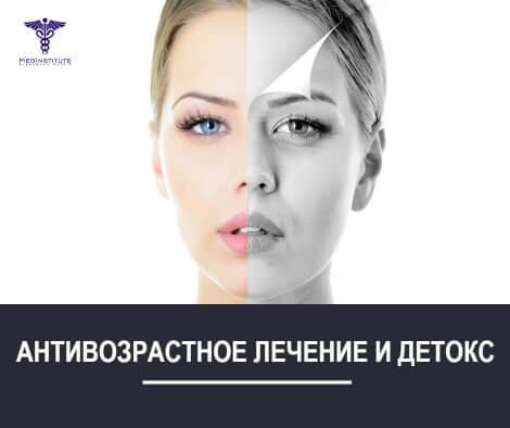 АНТИВОЗРАСТНОЕ-ЛЕЧЕНИЕ-В НИКОЛЕНКО КЛИНИК