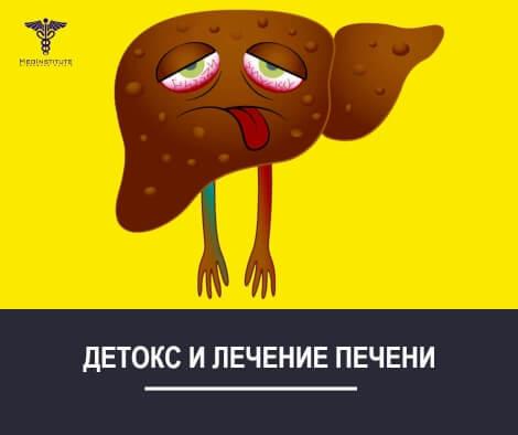ЛЕЧЕНИЕ-ПЕЧЕНИ В НИКОЛЕНКО КЛИНИК