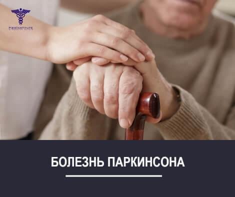 ЛЕЧЕНИЕ БОЛЕЗНИ ПАРКИНСОНА В НИКОЛЕНКО КЛИНИК
