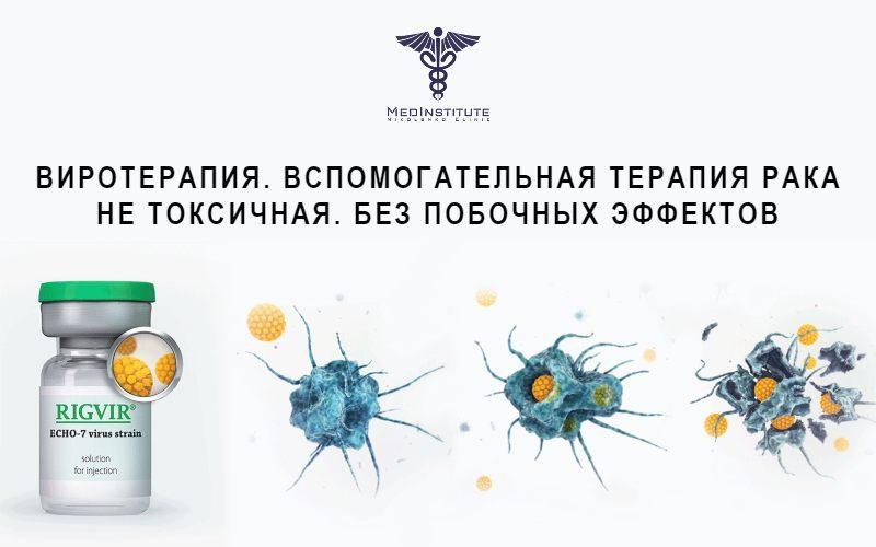 ВИРОТЕРАПИЯ-МЕДИНСТИТУТ-НИКОЛЕНКО-КЛИНИК-КИПР